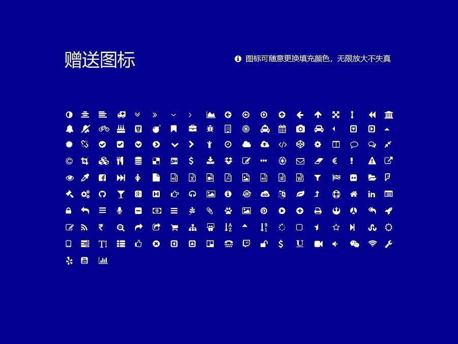 湖北师范学院PPT模板下载_幻灯片预览图35