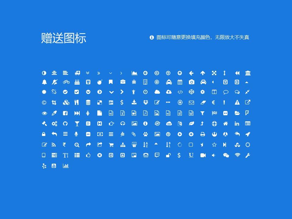 重庆海联职业技术学院PPT模板_幻灯片预览图35