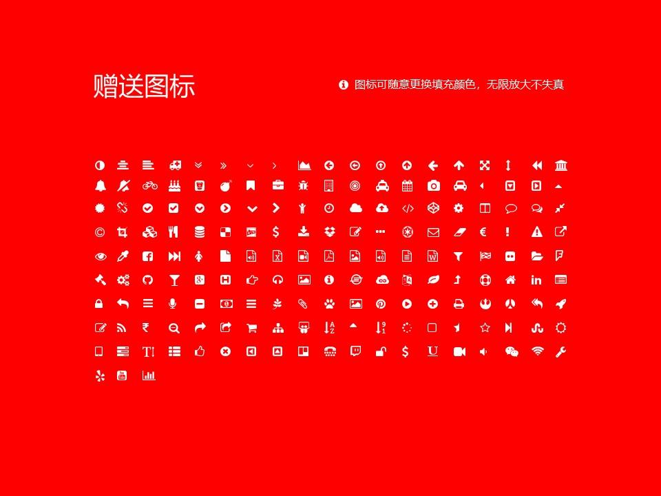 陕西省建筑工程总公司职工大学PPT模板下载_幻灯片预览图35