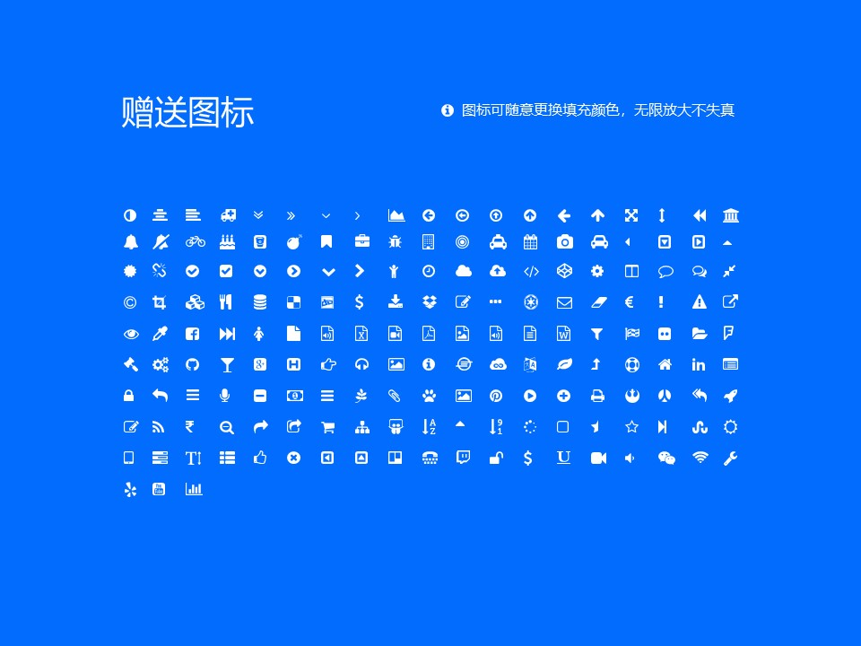 陕西机电职业技术学院PPT模板下载_幻灯片预览图35