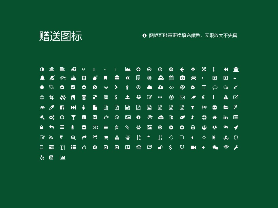 陕西工商职业学院PPT模板下载_幻灯片预览图35