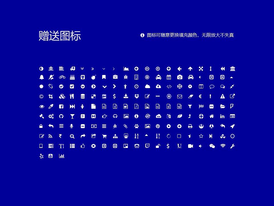 延安职业技术学院PPT模板下载_幻灯片预览图35