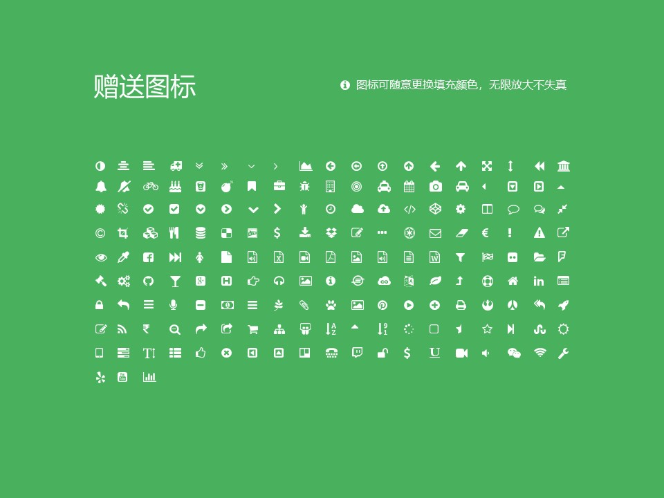 濮阳职业技术学院PPT模板下载_幻灯片预览图35