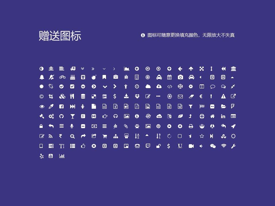 陕西职业技术学院PPT模板下载_幻灯片预览图35