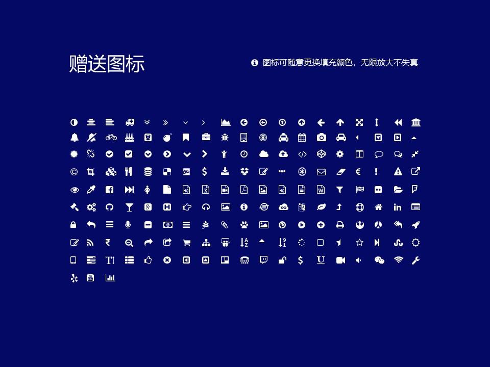 贵港职业学院PPT模板下载_幻灯片预览图35