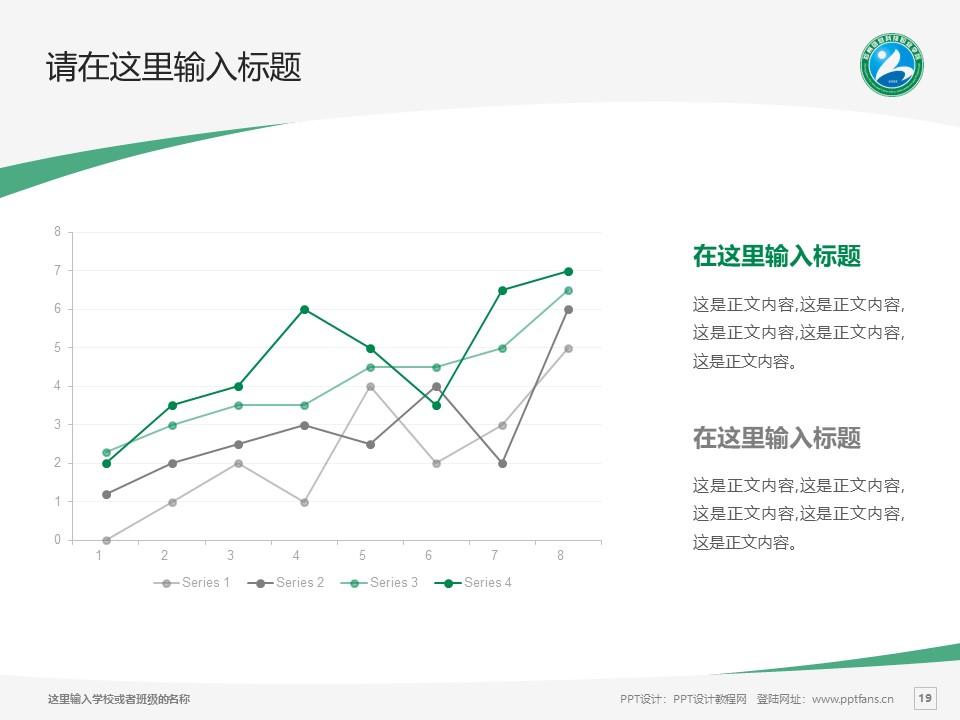 郑州信息科技职业学院PPT模板下载_幻灯片预览图19