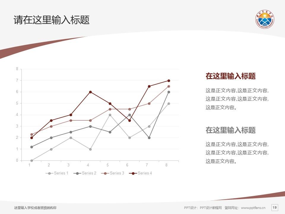 黄河交通学院PPT模板下载_幻灯片预览图19