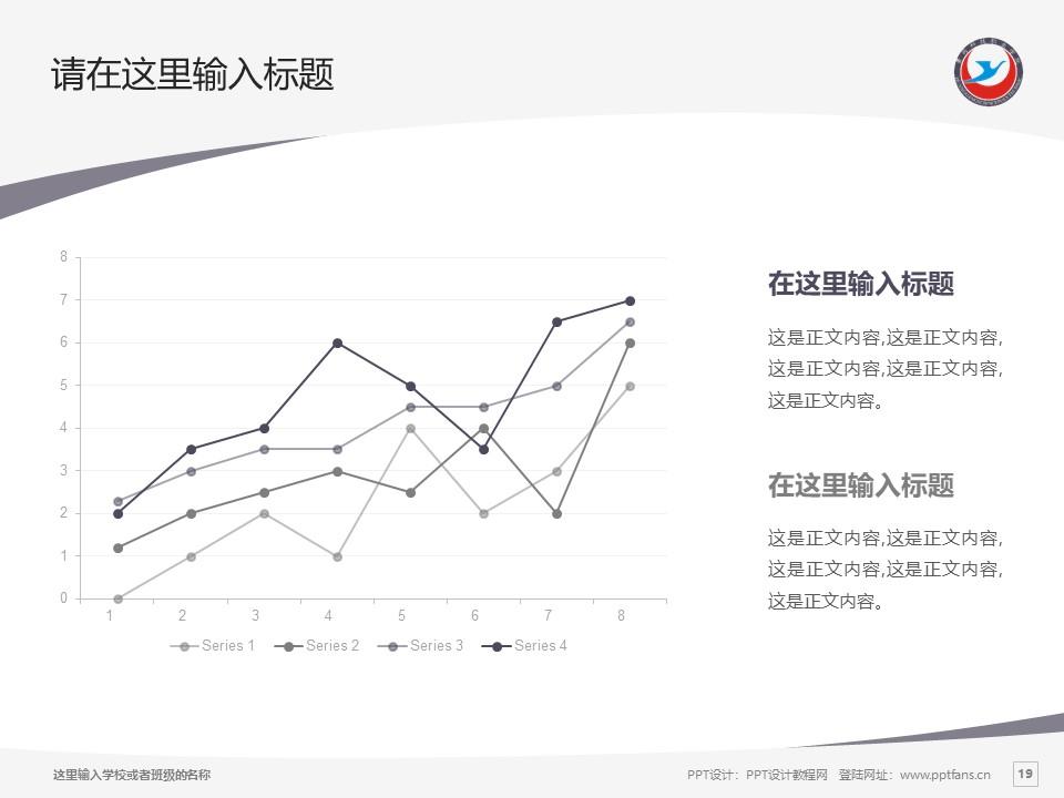 黄冈科技职业学院PPT模板下载_幻灯片预览图19