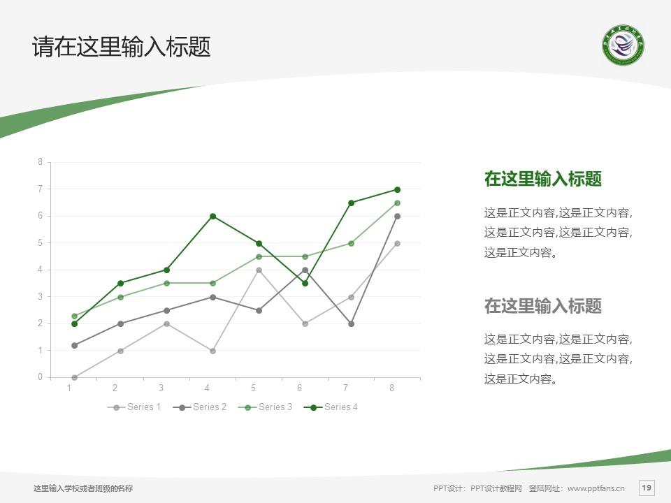 鄂东职业技术学院PPT模板下载_幻灯片预览图19