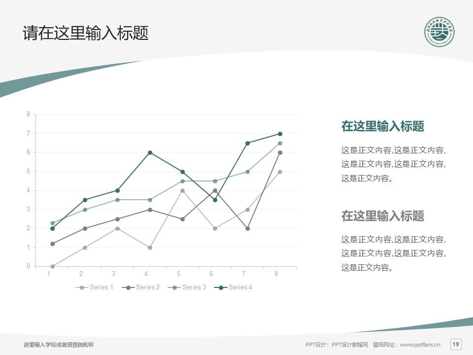 武汉铁路职业技术学院PPT模板下载_幻灯片预览图19