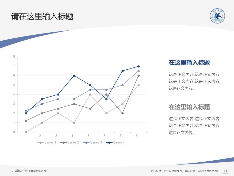 汉口学院PPT模板下载_幻灯片预览图19