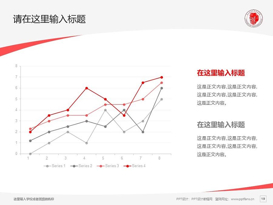 重慶城市管理職業學院PPT模板_幻燈片預覽圖19