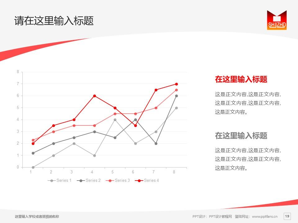 陕西省建筑工程总公司职工大学PPT模板下载_幻灯片预览图19