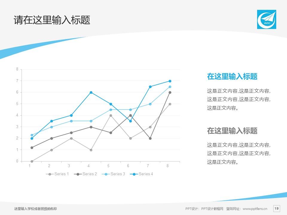 西安飞机工业公司职工工学院PPT模板下载_幻灯片预览图19