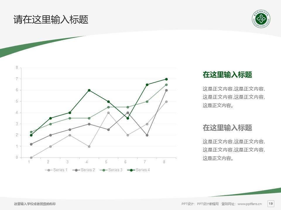 重庆能源职业学院PPT模板_幻灯片预览图19