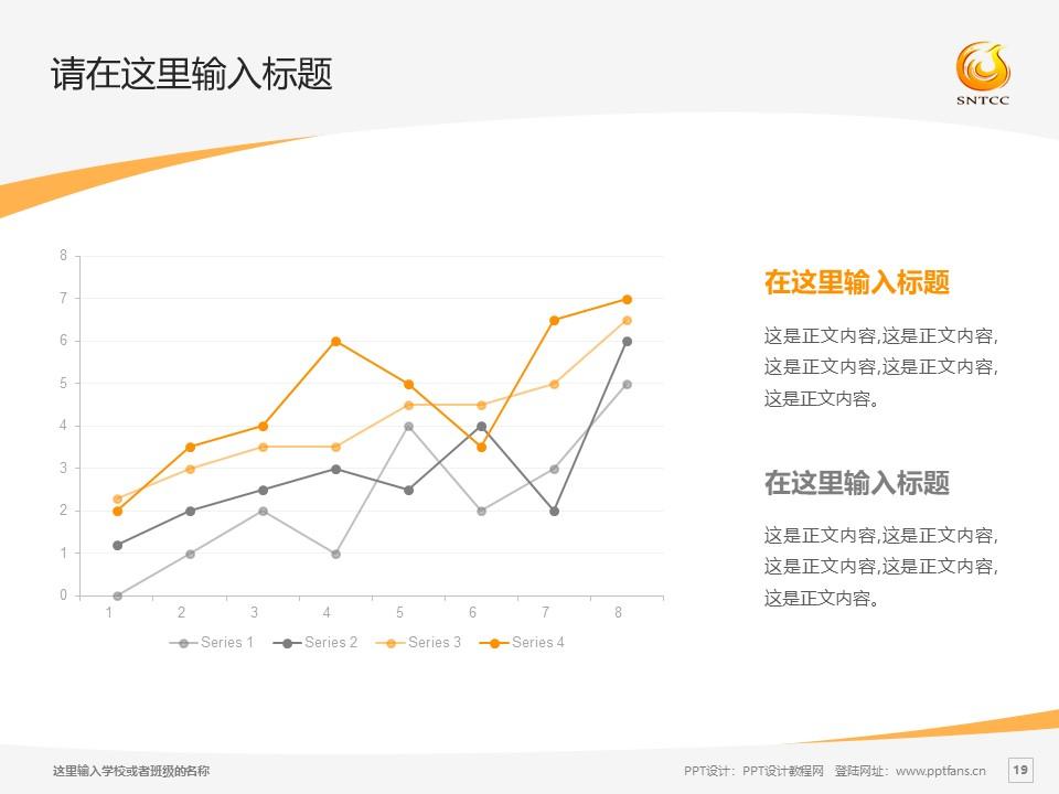 陕西旅游烹饪职业学院PPT模板下载_幻灯片预览图19