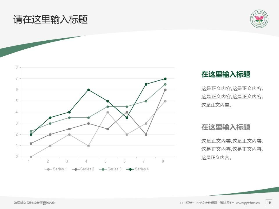 陕西工商职业学院PPT模板下载_幻灯片预览图19