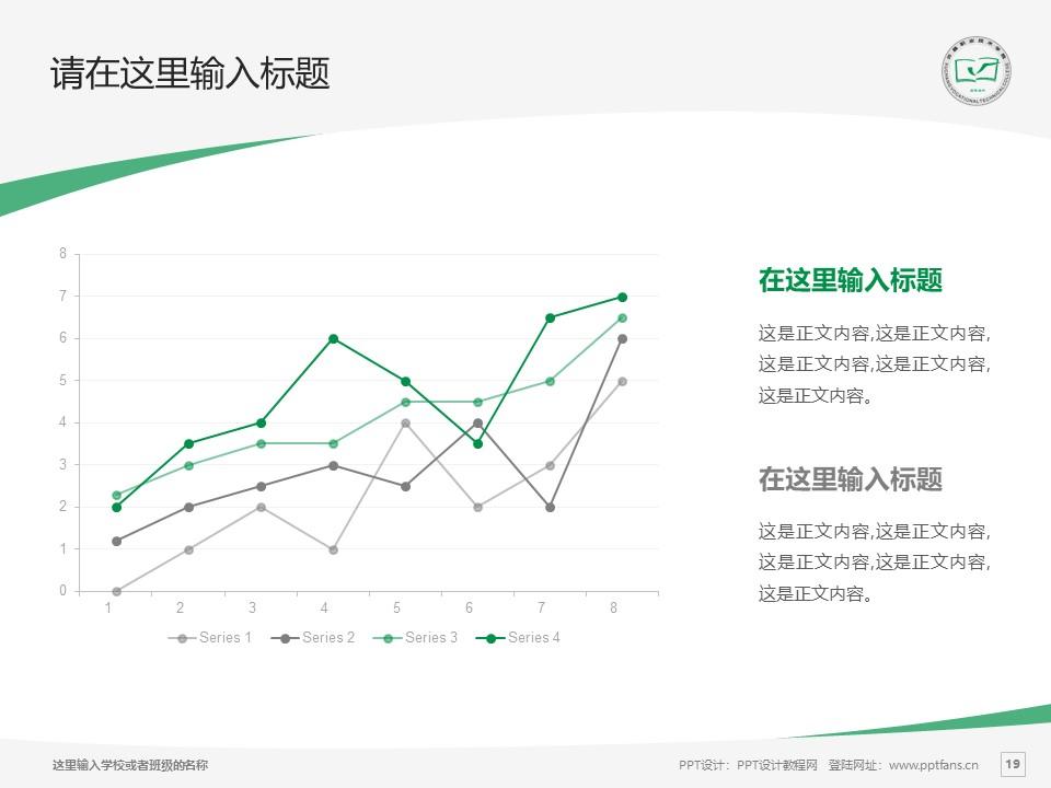 许昌职业技术学院PPT模板下载_幻灯片预览图19