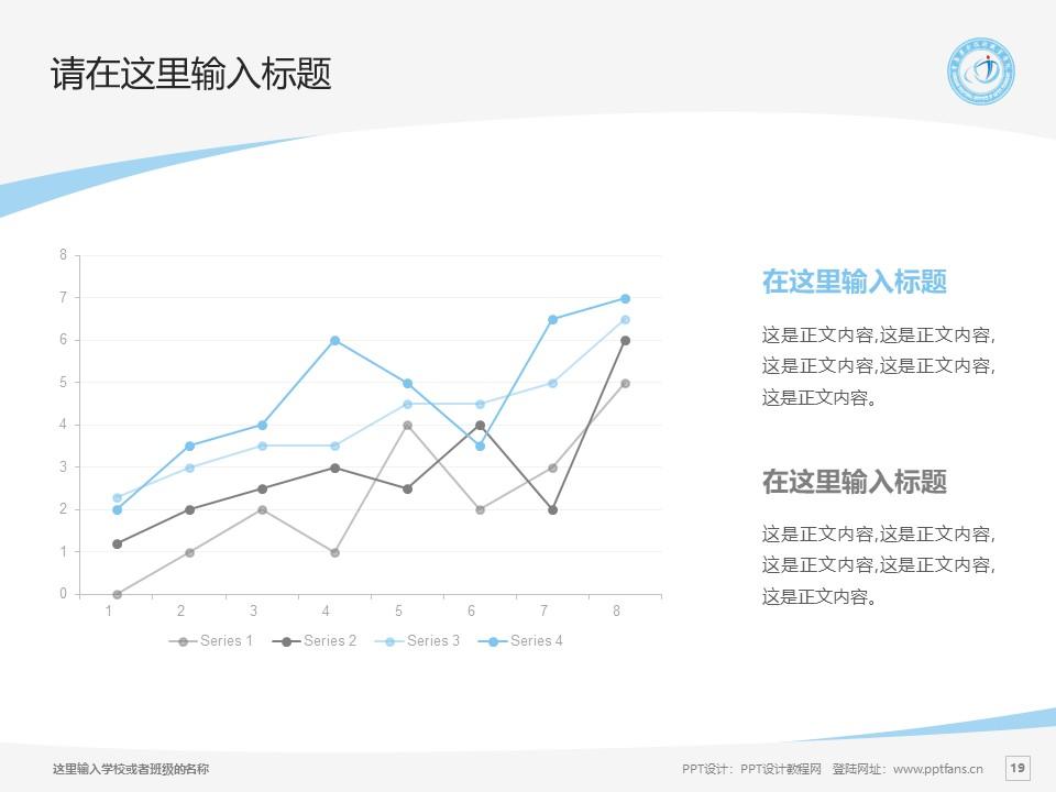 重庆安全技术职业学院PPT模板_幻灯片预览图19