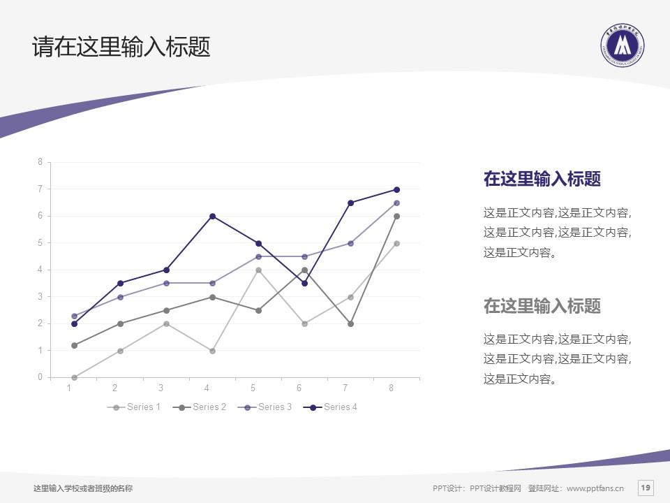 重庆传媒职业学院PPT模板_幻灯片预览图19