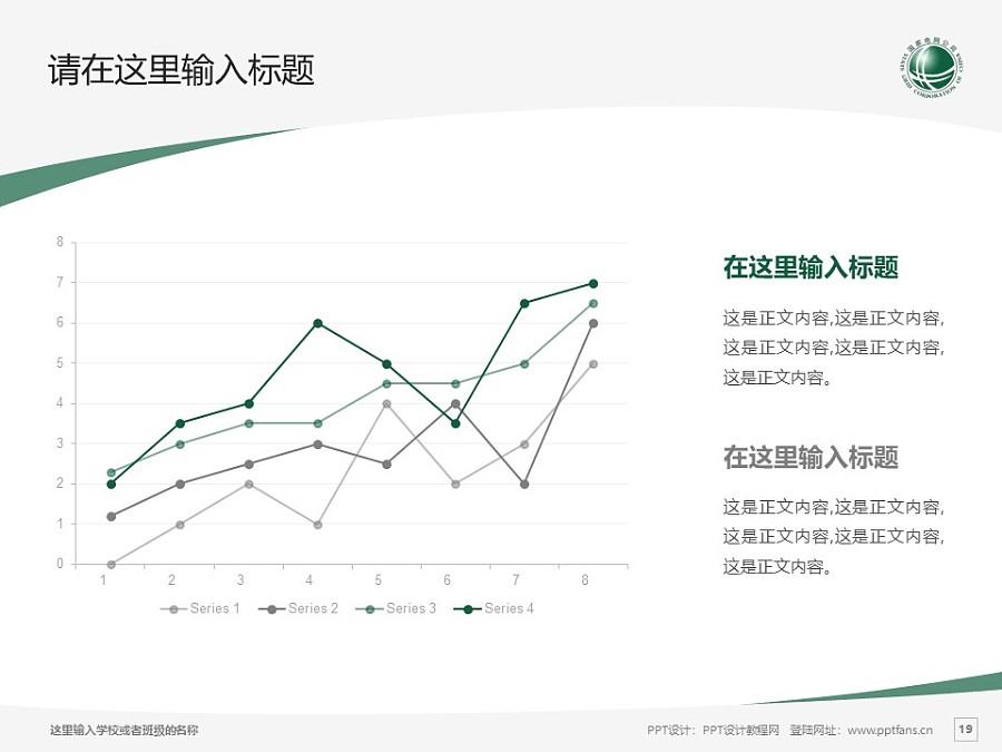 重庆电力高等专科学校PPT模板_幻灯片预览图19