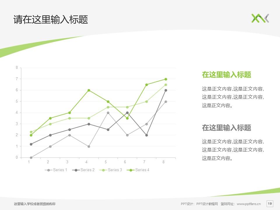 西安汽车科技职业学院PPT模板下载_幻灯片预览图19