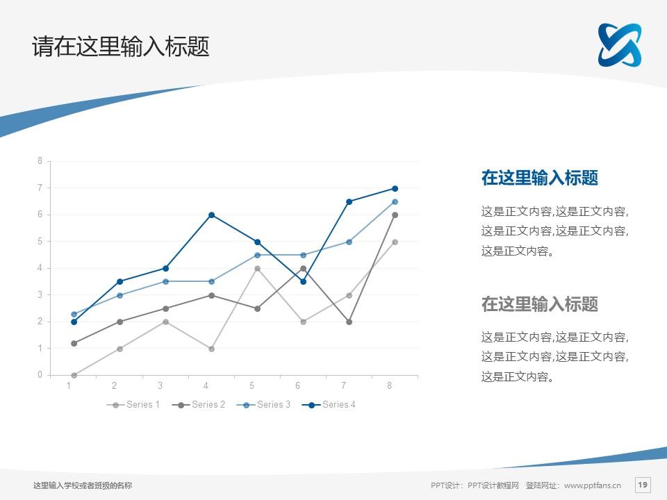 陕西邮电职业技术学院PPT模板下载_幻灯片预览图19
