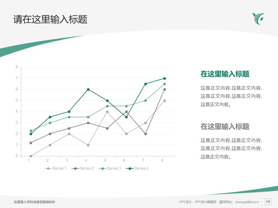陕西财经职业技术学院PPT模板下载_幻灯片预览图19