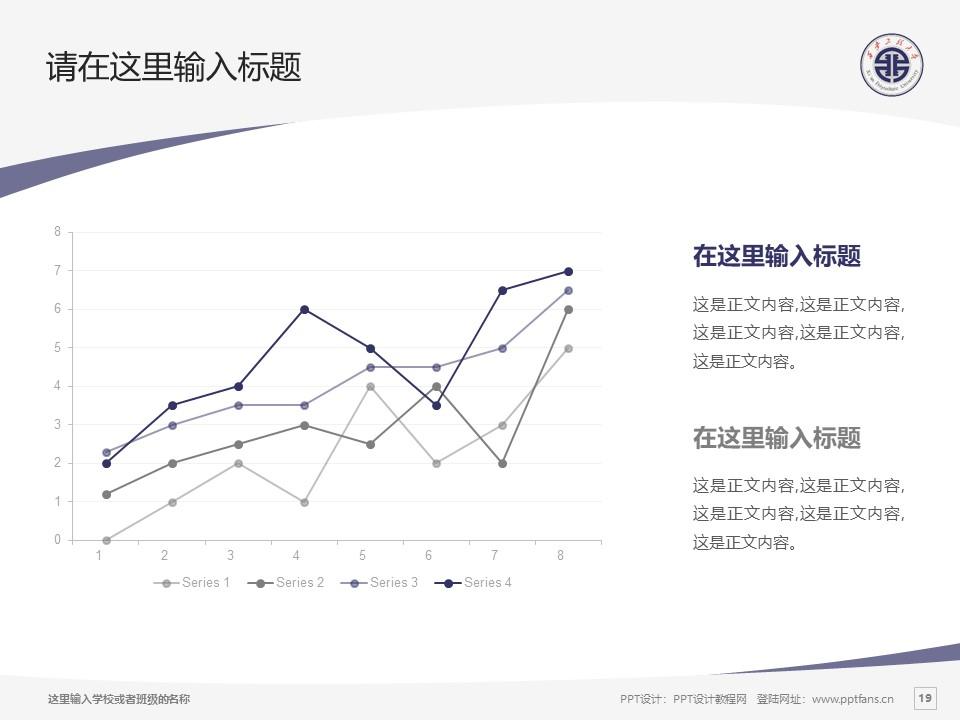 西安工程大学PPT模板下载_幻灯片预览图19