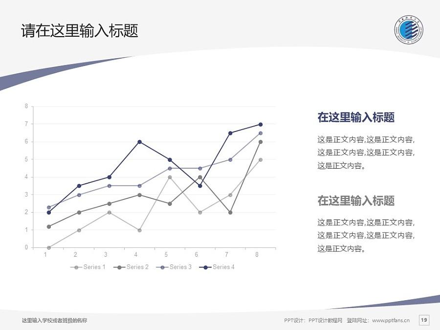 陕西科技大学PPT模板下载_幻灯片预览图19