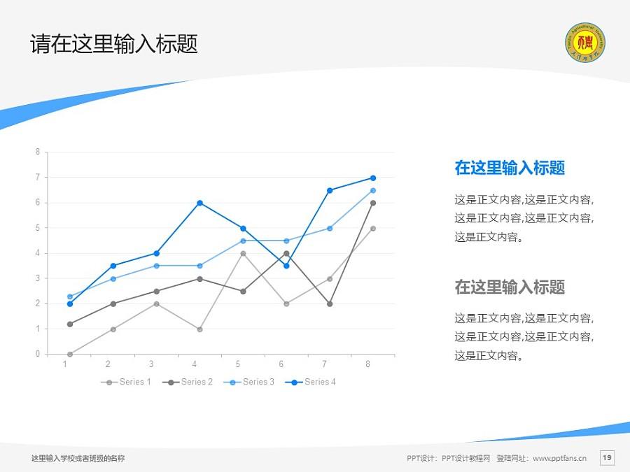 天津农学院PPT模板下载_幻灯片预览图19