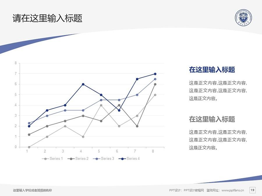 天津工业大学PPT模板下载_幻灯片预览图19