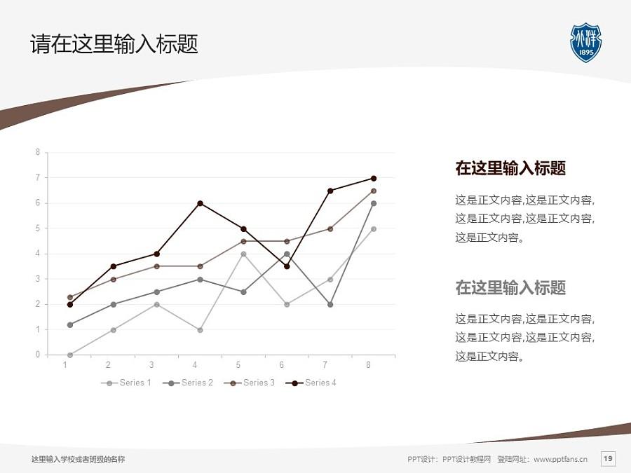 天津大学PPT模板下载_幻灯片预览图19