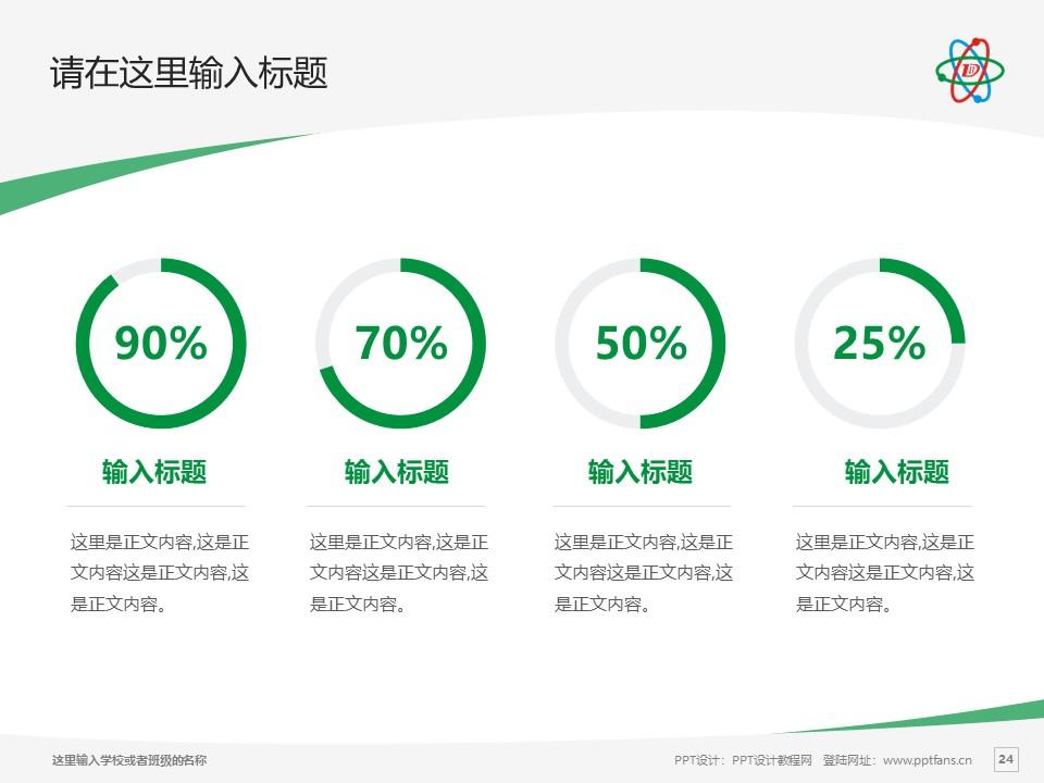 郑州电子信息职业技术学院PPT模板下载_幻灯片预览图24