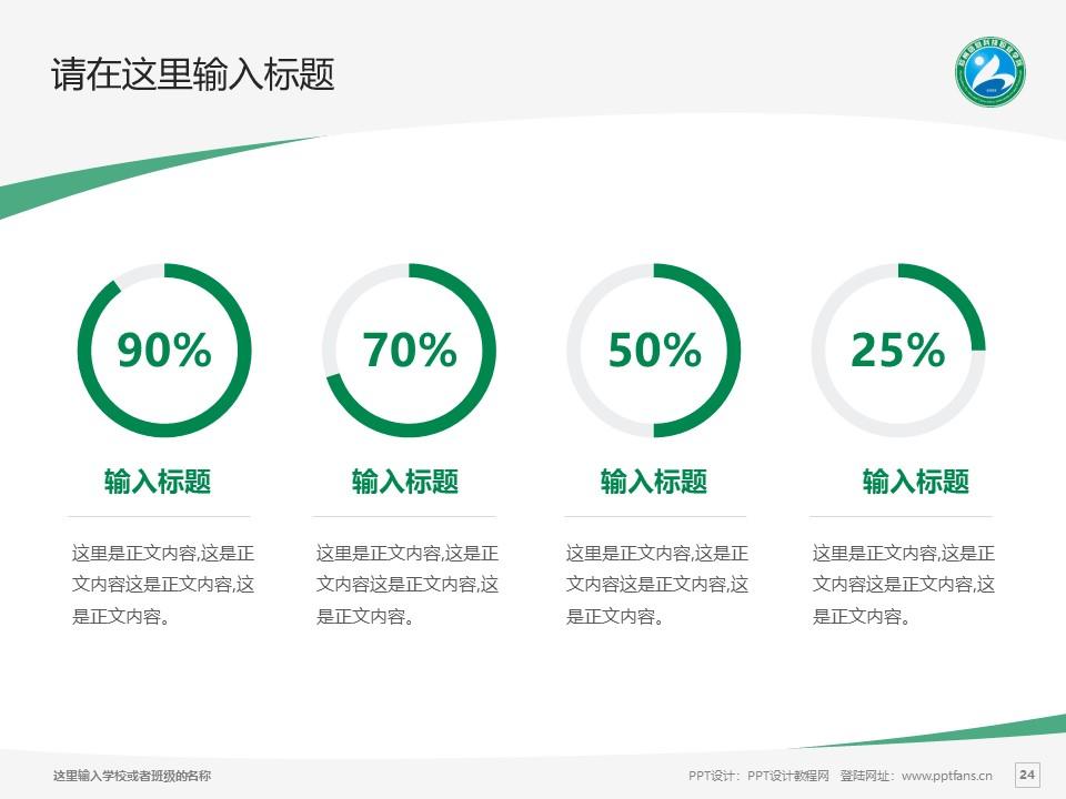 郑州信息科技职业学院PPT模板下载_幻灯片预览图24