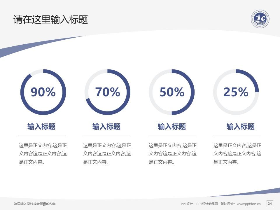河南检察职业学院PPT模板下载_幻灯片预览图24