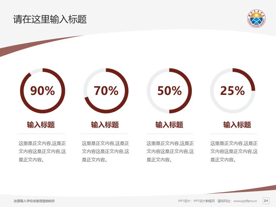 黄河交通学院PPT模板下载_幻灯片预览图24