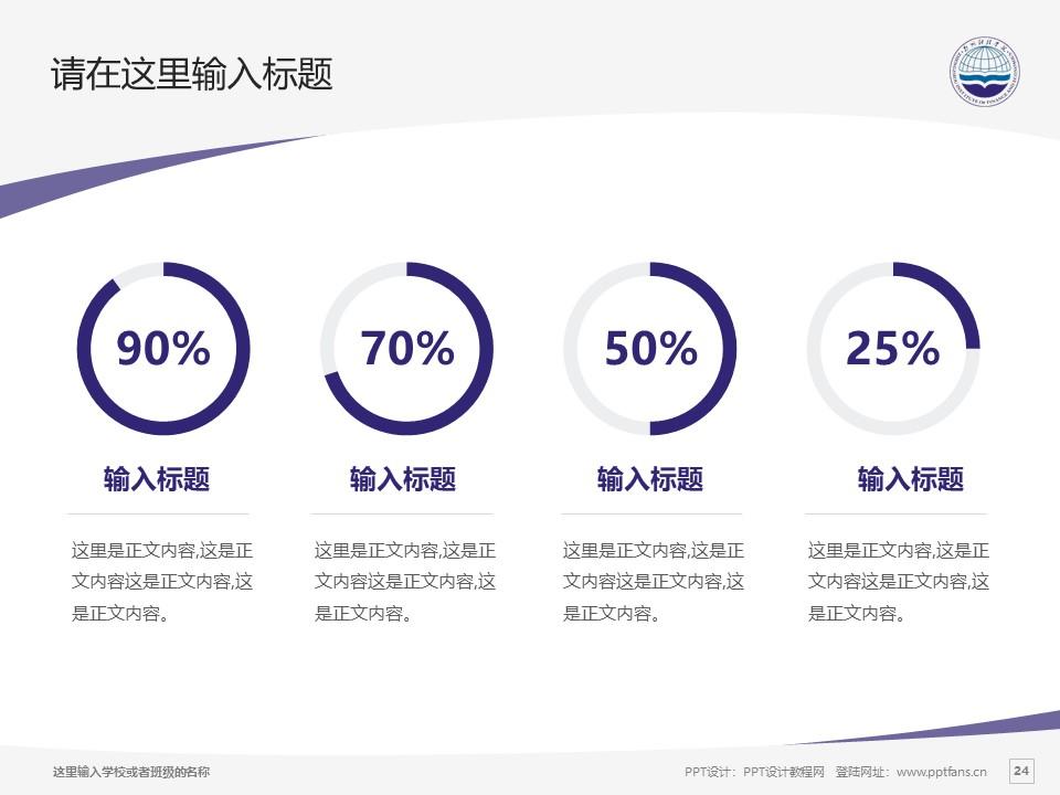 郑州财经学院PPT模板下载_幻灯片预览图24