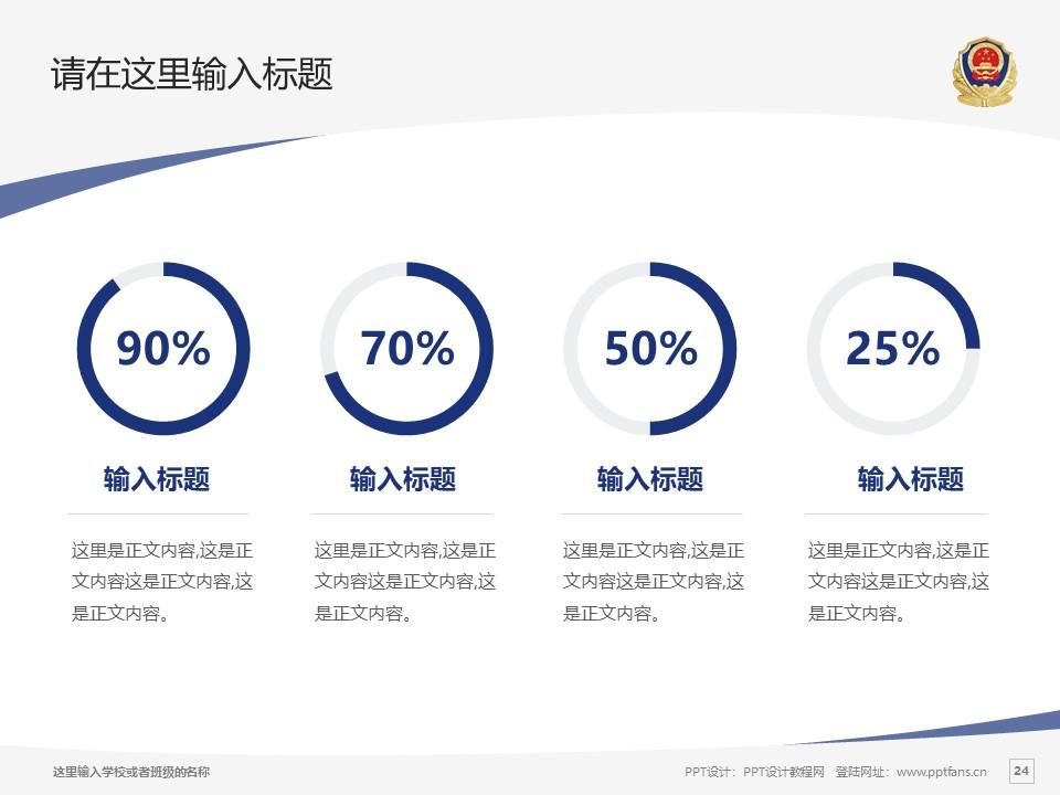 河南司法警官职业学院PPT模板下载_幻灯片预览图23