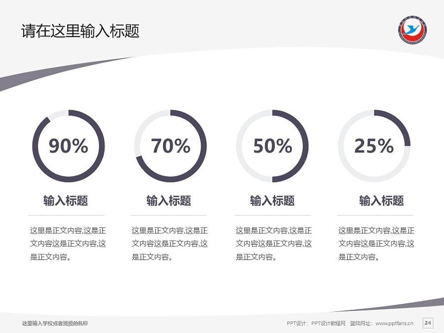 黄冈科技职业学院PPT模板下载_幻灯片预览图24