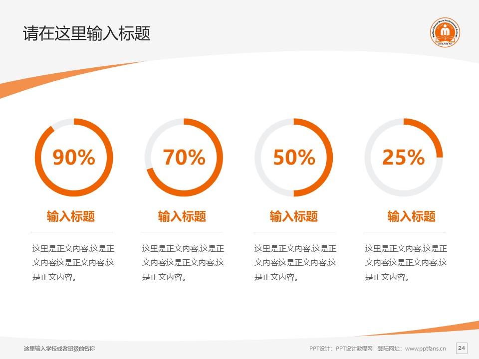 武汉民政职业学院PPT模板下载_幻灯片预览图24