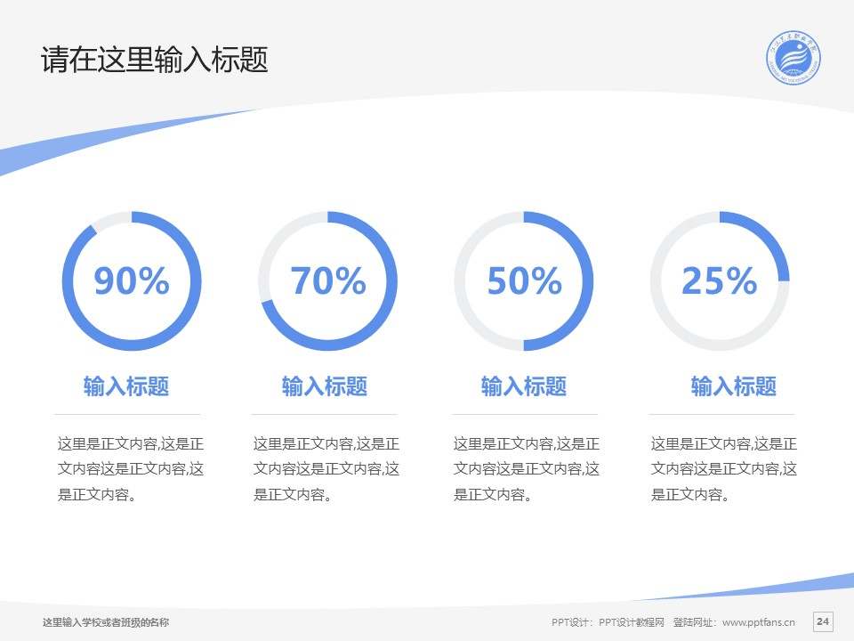 江汉艺术职业学院PPT模板下载_幻灯片预览图24