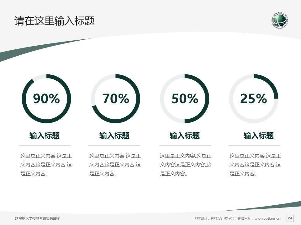 武汉电力职业技术学院PPT模板下载_幻灯片预览图24