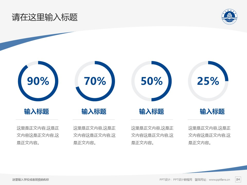 长江职业学院PPT模板下载_幻灯片预览图24