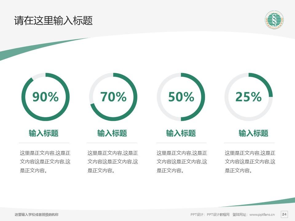 武汉生物工程学院PPT模板下载_幻灯片预览图24