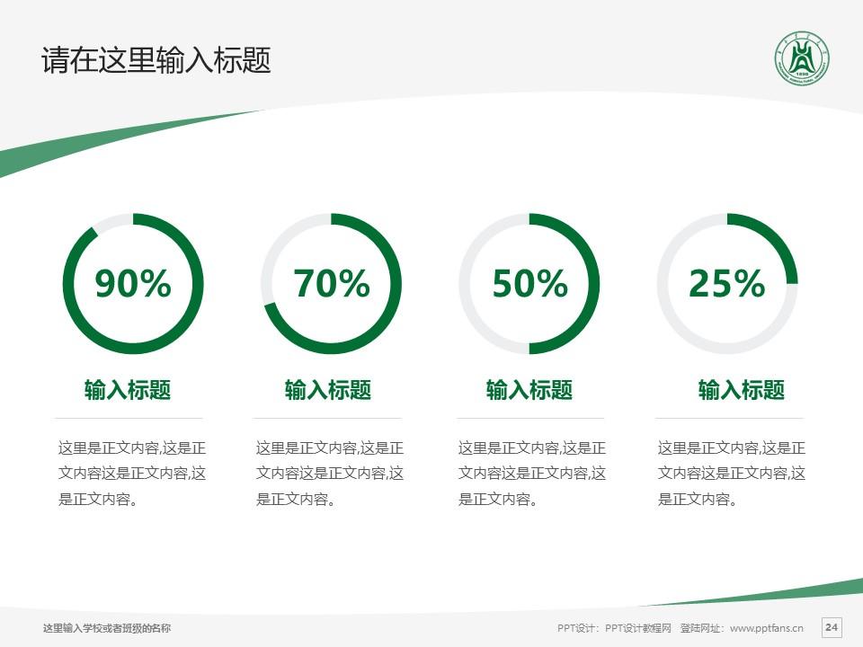 华中农业大学PPT模板下载_幻灯片预览图24
