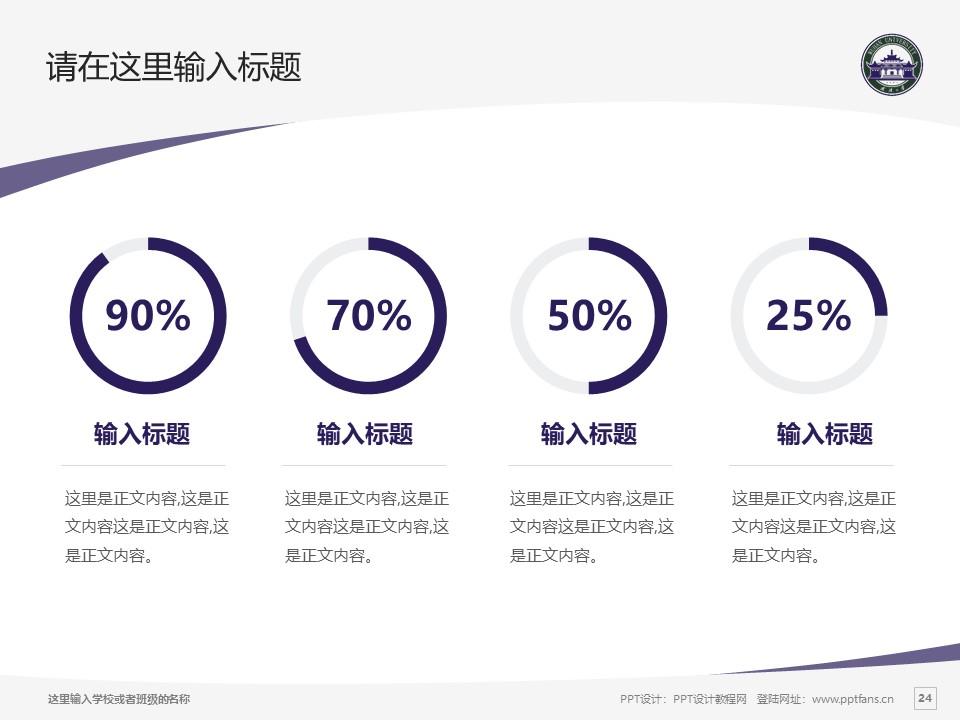 武汉大学PPT模板下载_幻灯片预览图24