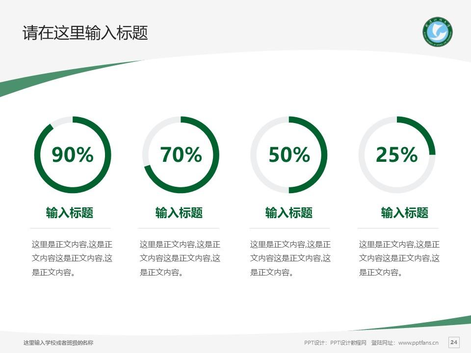 武汉科技大学PPT模板下载_幻灯片预览图24