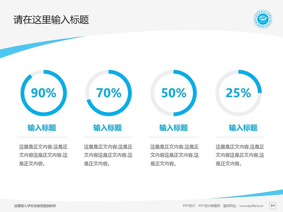 重慶機電職業技術學院PPT模板_幻燈片預覽圖24
