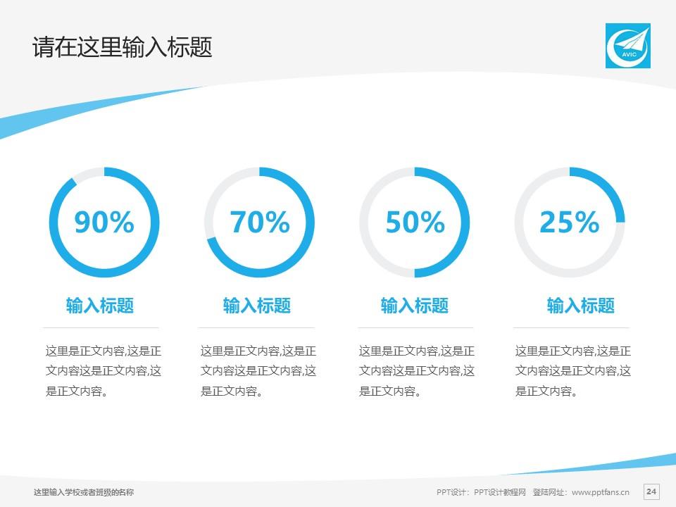 西安飞机工业公司职工工学院PPT模板下载_幻灯片预览图24